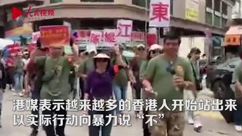 止暴制乱!香港市民发起撑警街头游行
