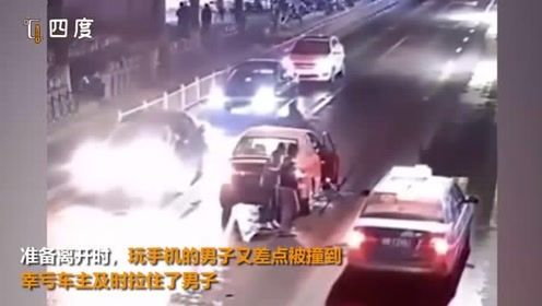 入魔了!男子过马路低头看手机被撞 爬起后发现无大碍继续看手机……