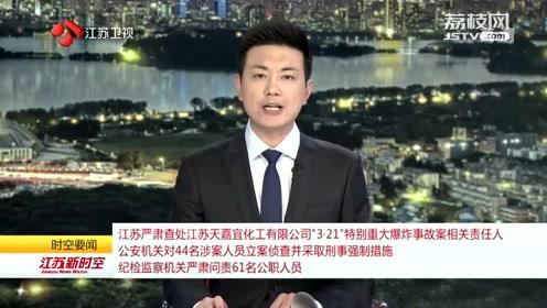 """江苏严肃查处天嘉宜化工有限公司""""3·21""""爆炸事故案相关责任人"""