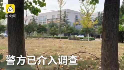 合肥一职业院校操场发现死婴,警方介入调查