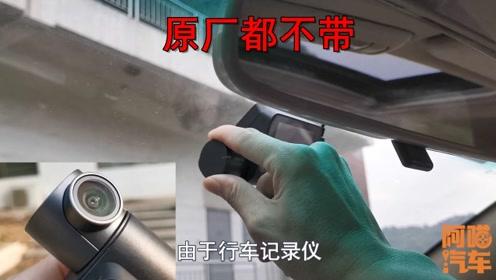 为什么车子出厂都不带行车记录仪?厂家几百块钱都减配,非要加装