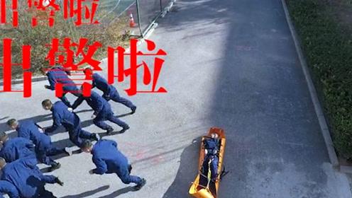 训练中警铃响起!队员们火速出警队长被遗忘困在现场