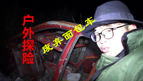 大晚上带小胖到野外探险,没想到发现了一辆废弃的红色面包车