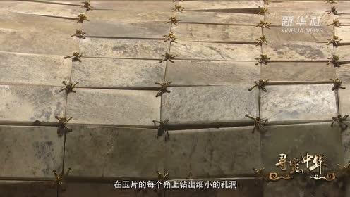 寻宝中华|金缕玉衣(西汉)