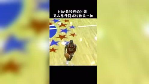 NBA最经典的扣篮之一 飞人乔丹罚球线惊天一扣