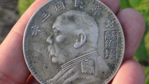 """一枚""""大头""""硬币值多少钱?说出来许多人都不信,看你家有没有"""