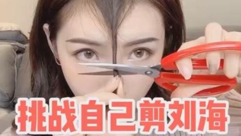 网红真的是颜值高,自己在家剪得刘海居然这么成功!