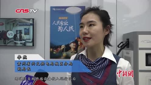 """探访贵州电网首个""""智能营业厅"""":""""刷脸""""办业务省时省力"""