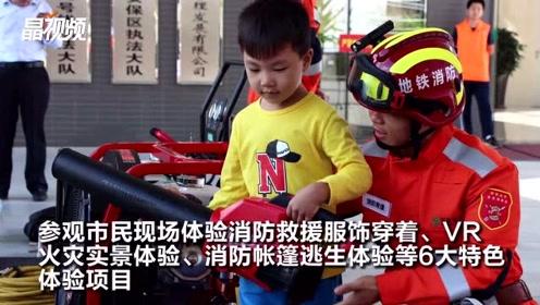 萌娃探营深圳地铁消防队!消防安全开放日体验中学自救