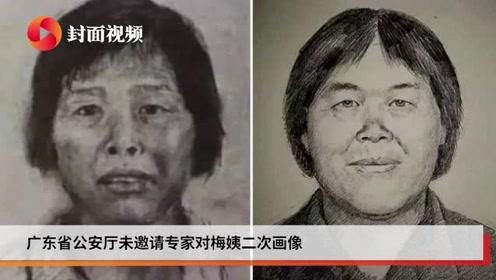 """辟谣!公安部发文 网传的""""梅姨""""第二张画像非官方发布消息"""