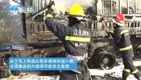 送快递的大货车烧起来了,9吨数千件快递烧成灰