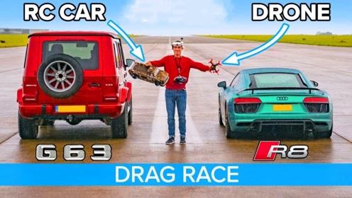 奔驰大G、遥控赛车、奥迪R8和无人机,谁的速度更快?眼见为实