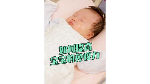 提高宝宝免疫力的5个方法,增强宝宝抵抗力少生病!