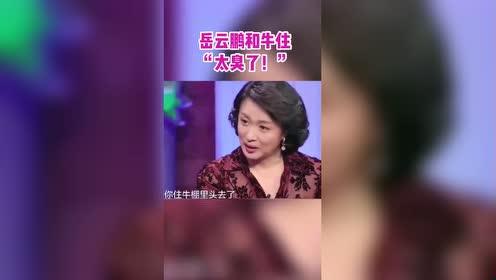"""岳云鹏 和牛住""""哎呀!太臭了 """"——巅之时尚!"""