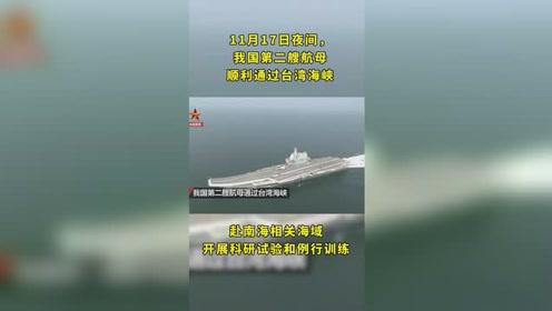 我国第二艘航母通过台湾海峡,赴南海相关海域开展科研试验和...