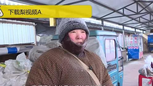最低温-37℃!东北大妈出门穿7斤棉衣裤,头上结一层霜