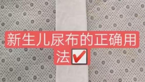 提前学一学新技能,新生儿尿布的正确用法,果断收藏了!
