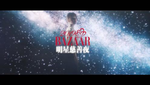 2019#芭莎明星慈善夜,我的最爱:爱你,让我成为最真实...