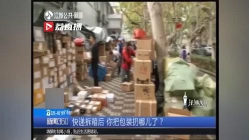 快递拆箱后,仅少量包装被回收 南京拟出新规鼓励循环利用