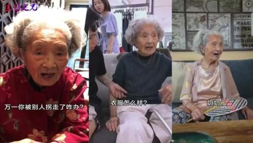 百岁网红奶奶逛街买衣服,高档货买成白菜价,好吧,我服了!