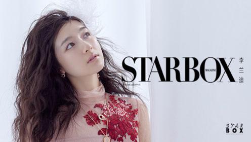 STARBOX | 李兰迪:自成宇宙