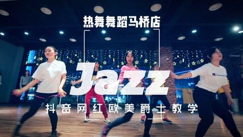 上海老闵行碧江银春路万科专业学跳舞 热舞舞蹈马桥店 欧美爵士1116