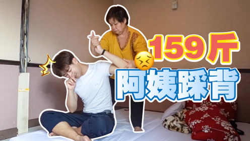 体验泰国按摩踩背,阿姨体重150斤!全身酸爽!