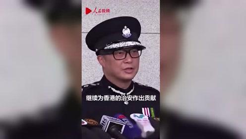 """换帅!""""强硬派""""港警新一哥表示将尽快恢复社会秩序"""