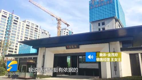 高达13.5万!济南市民购房竟遭奥体·金茂府索要高额团购服务费