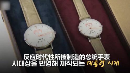 一览韩国历届总统手表变迁史 纪念品手表变天价