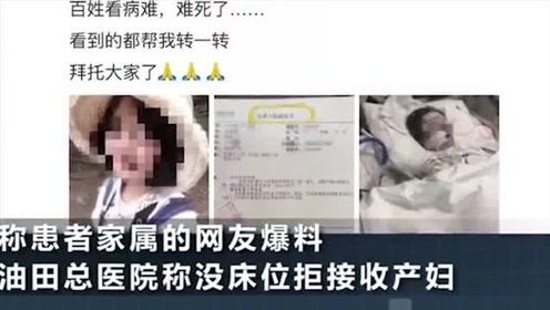 大庆医院因没床位拒收产妇,不料产妇大出血抢救无效死亡!