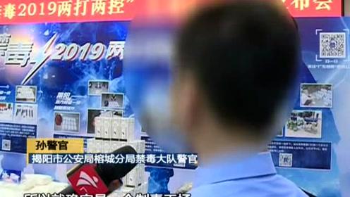 揭阳:外省废弃养猪场内设制毒工场 毒品分销各地
