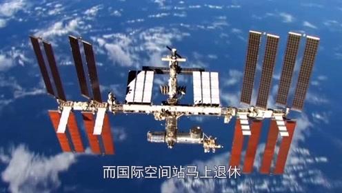 国际空间站什么时候退休?它该何去何从?