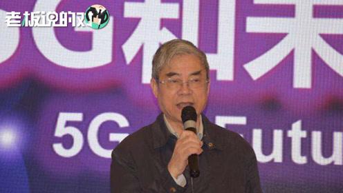邬贺铨:中国5G时代资费大大降低,每GB只要两块钱