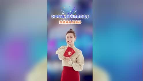 刘诗诗偶遇新戏搭档阚清子!热情拥抱超激动!