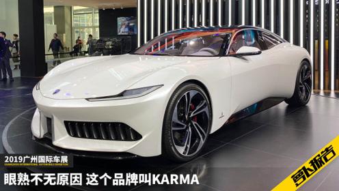 隐藏在豪车馆的Karma是什么来头? | 2019广州车展