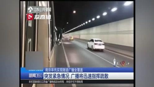 南京率先实现隧道广播全覆盖!能听歌还能救命……