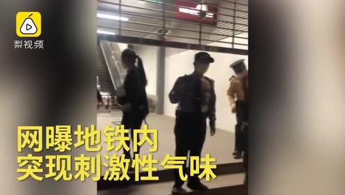 广州地铁回应车厢现刺鼻气味:煤气站气体泄漏飘进地铁车厢