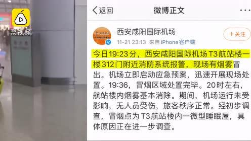 官方通报西安咸阳机场冒烟:航站楼一睡眠屋冒烟,未影响航班