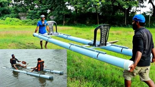 两根PVC水管,中间加个铁架子就成了一条船,老外直接就要下水!