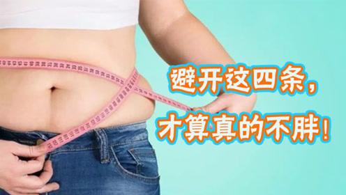 胖不胖不能只看体重!健康医师:避开这四条,才算真的不胖!