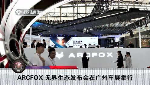 ARCFOX 无界生态发布会在广州车展举行