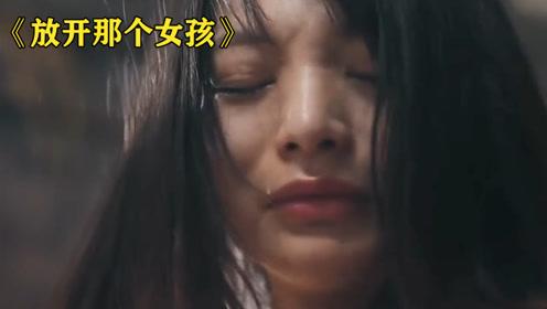 16岁少女网红被两男碰瓷抓走,受到非人般的待遇