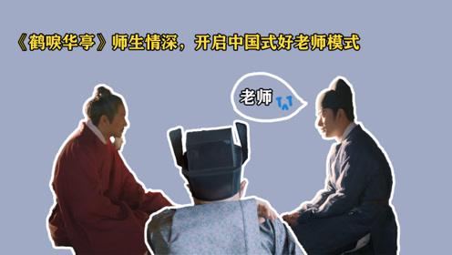 《鹤唳华亭》师生情深,开启中国式好老师模式
