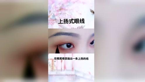 美妆小达人:上扬式眼线教程来袭,妩媚不失娇俏,你心动了吗?