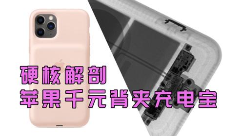 硬核解剖 iPhone 11千元「背夹充电宝」,值不值得买?