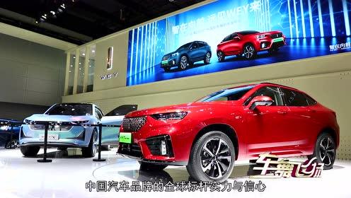 中国豪华SUV WEY品牌重磅出击,闪耀亮相8.1号展馆