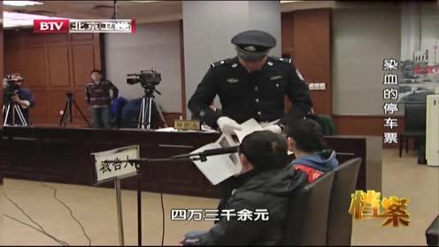 庭审现场:肇事女孩驾车拖死停车管理员,被判处有期徒刑
