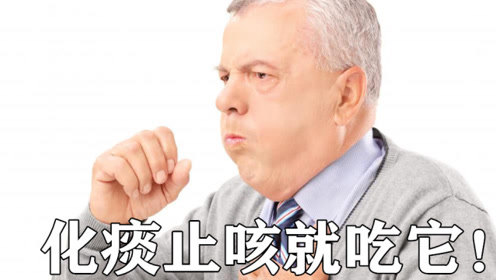 """""""天然止咳王""""找到了,煮水喝清理体内寒毒"""