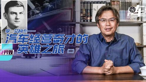 《夏东评车》李·艾柯卡——汽车经营奇才的英雄之旅(二)